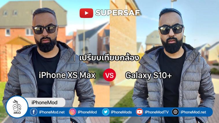 Iphone Xs Max Vs Galaxy S10 Plus Camera Comparision