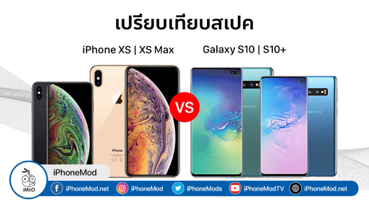 Iphone Xs Xsmax Vs Galaxy S10 Comparision