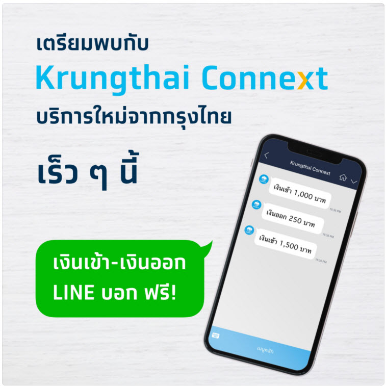 Krungthai Connext Comming Soon Img 1