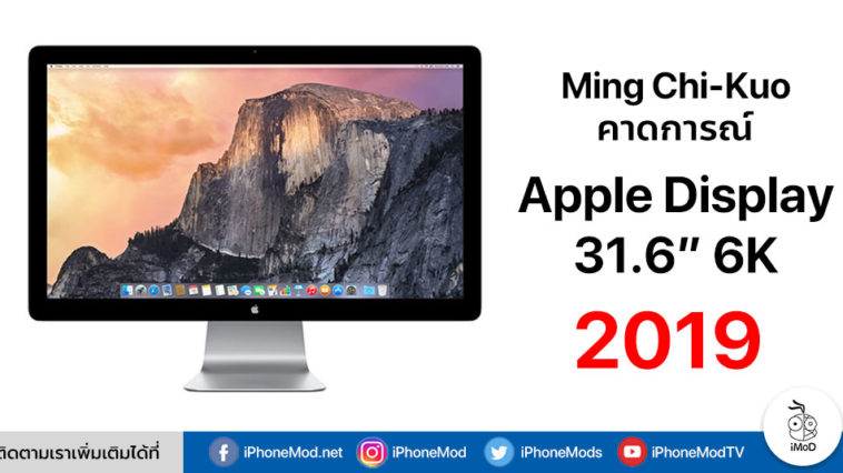 Kuo Apple Display 31 6 Inch 6k 2019 Expectation