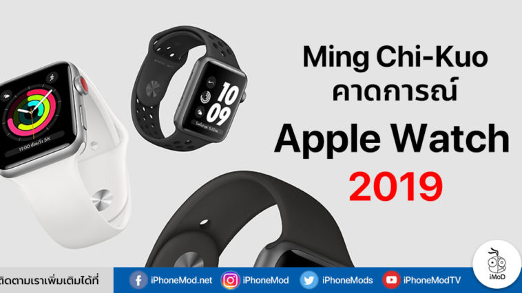 Kuo Apple Watch 2019 Ecg Expand And New Ceramic Expectation