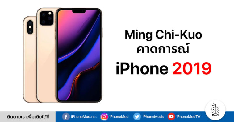 Kuo Iphone 2019 Spec Expectation