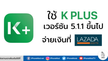 Lazada Support K Plus 5 1 1 Ios