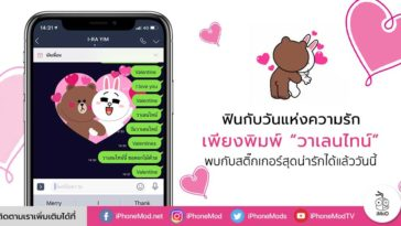 Line Brown Cony Sticker Heart Valentine Day