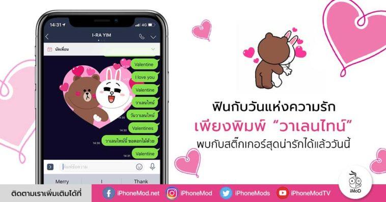 Line Brown Cony Sticker Heart Valentine Day