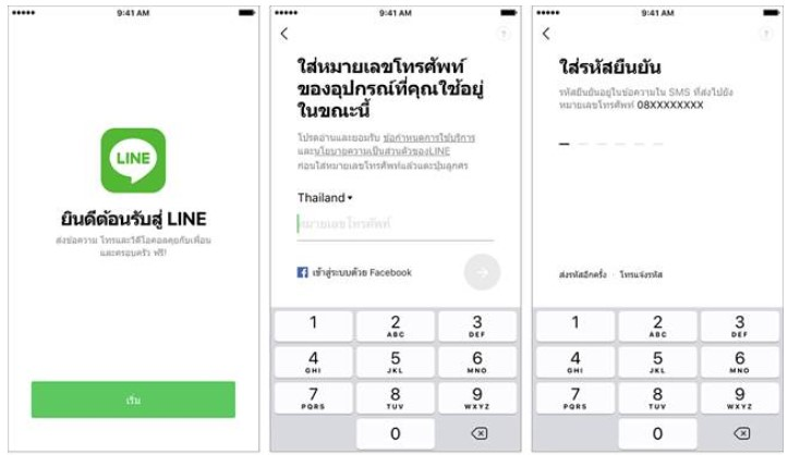 Line Update Transfer Account By Phone Number 1
