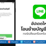 Line Update Transfer Account By Phone Number