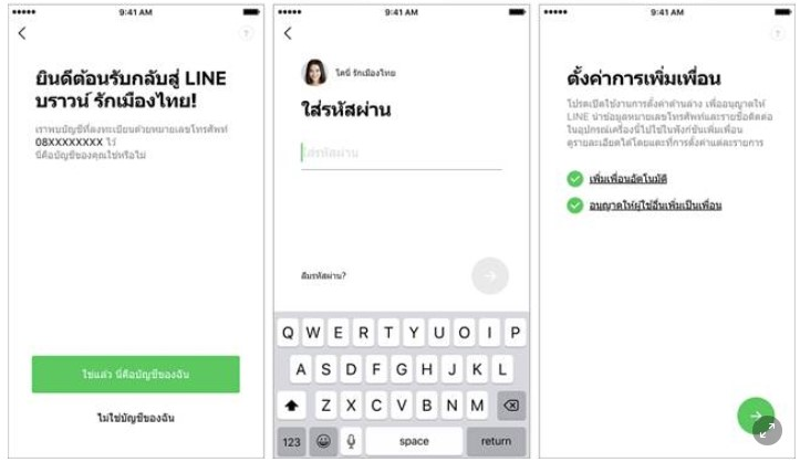Line Update Transfer Account By Phone Number 2