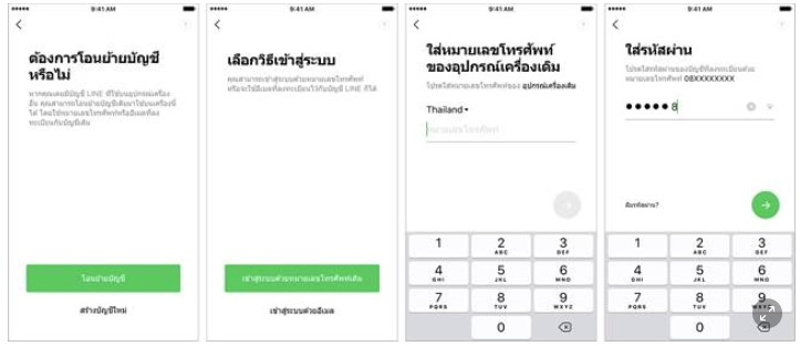 Line Update Transfer Account By Phone Number 3