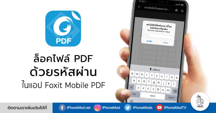 Lock Pdf File Iphone By Foxit Mobile Pdf