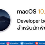 Macos 10 14 4 Developer Beta 3 Seed