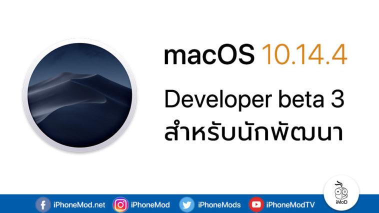Macos 10 14 4 Developer Beta 3 Seed