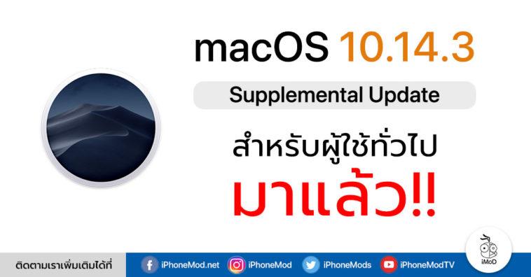 Macos Mojave 10 14 3 Supplemental Released