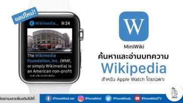Miniwiki For Apple Watch Read Article Wikipedia