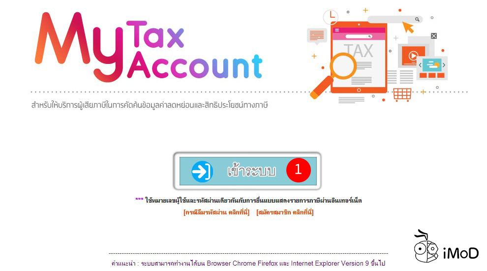 My Tax Account Check Tax Break By Revenue Department 1