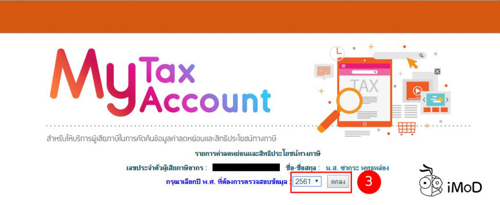 My Tax Account Check Tax Break By Revenue Department 3