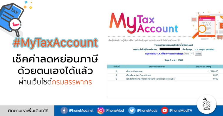 My Tax Account Check Tax Break By Revenue Department