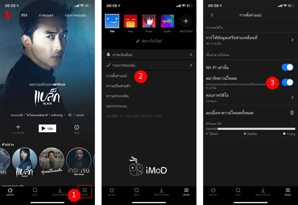 Netflix Update Smart Download Ios 1