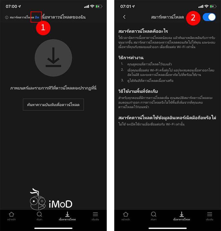 Netflix Update Smart Download Ios 2