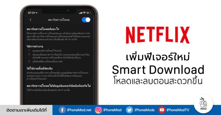 Netflix Update Smart Download Ios