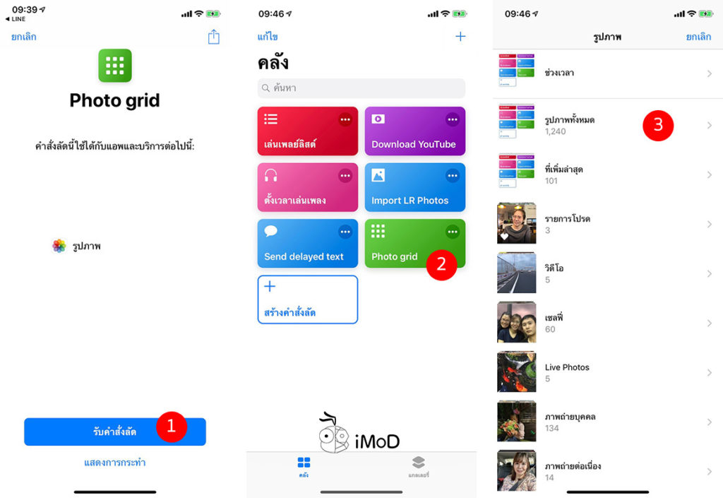 Photo Grid Iphone Shortcuts Ios 12 1