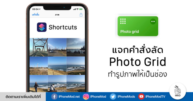 Photo Grid Iphone Shortcuts Ios 12