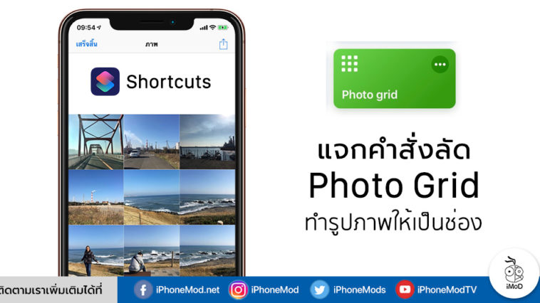 Photo Grid Iphone Shortcuts Ios 12