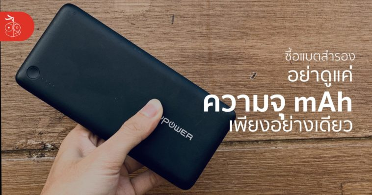 Powerbank Buyer Guide Cover