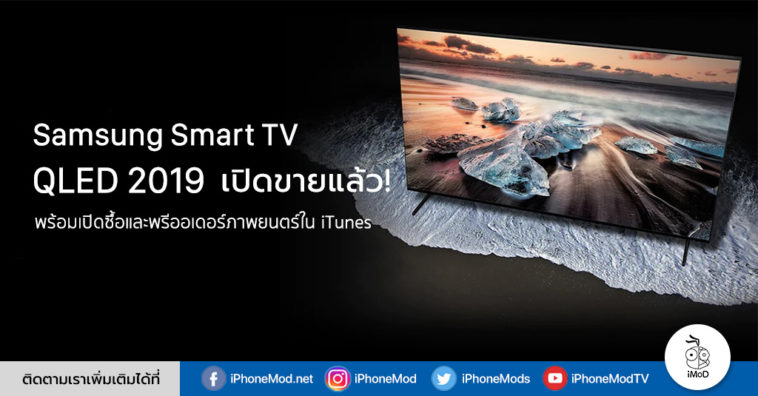 Samsung Smart Tv Qled 2019 Launches With Itunes C