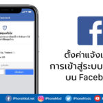 Setting Get Alerts About Unrecognized Login Facebook
