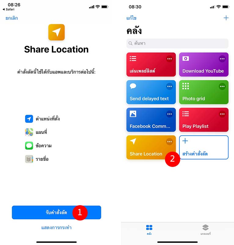 Share Location Shortcuts Ios 12 1