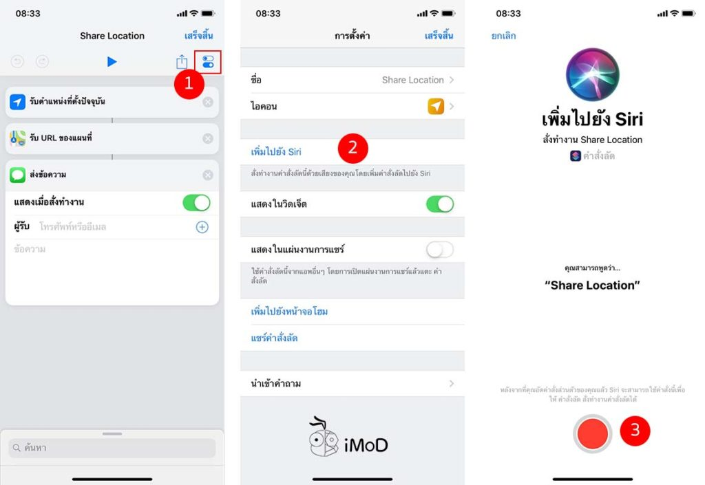 Share Location Shortcuts Ios 12 3