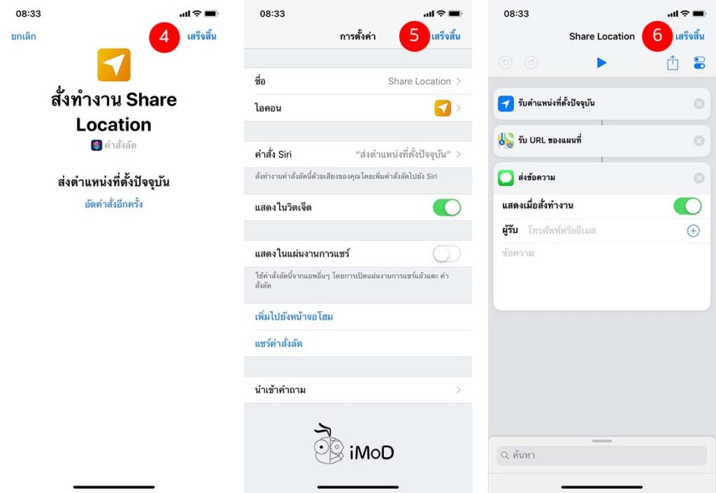 Share Location Shortcuts Ios 12 4