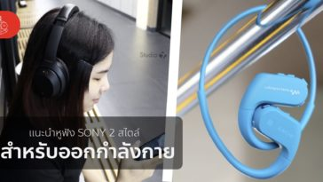 Sony Wireless Earphone Cover