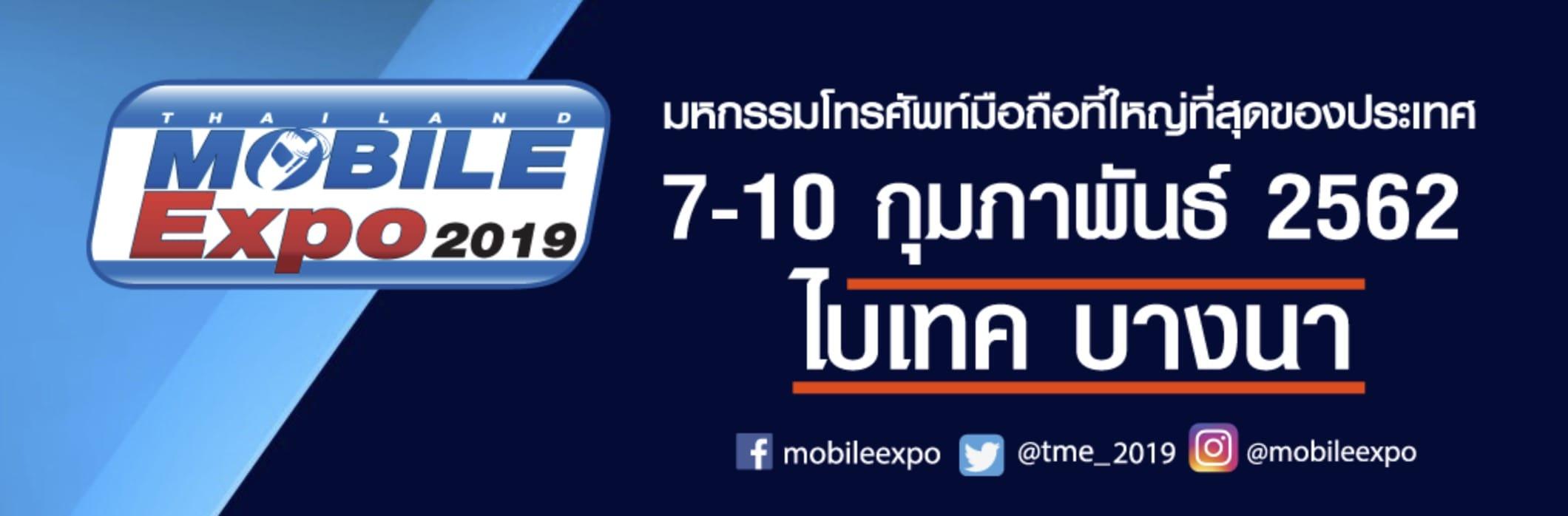 Thailand Mobile Expo 2019 Banner
