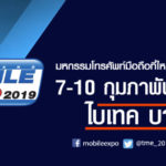 Thailand Mobile Expo 2019 Cover