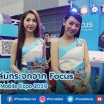 Tme 2019 Focus Film