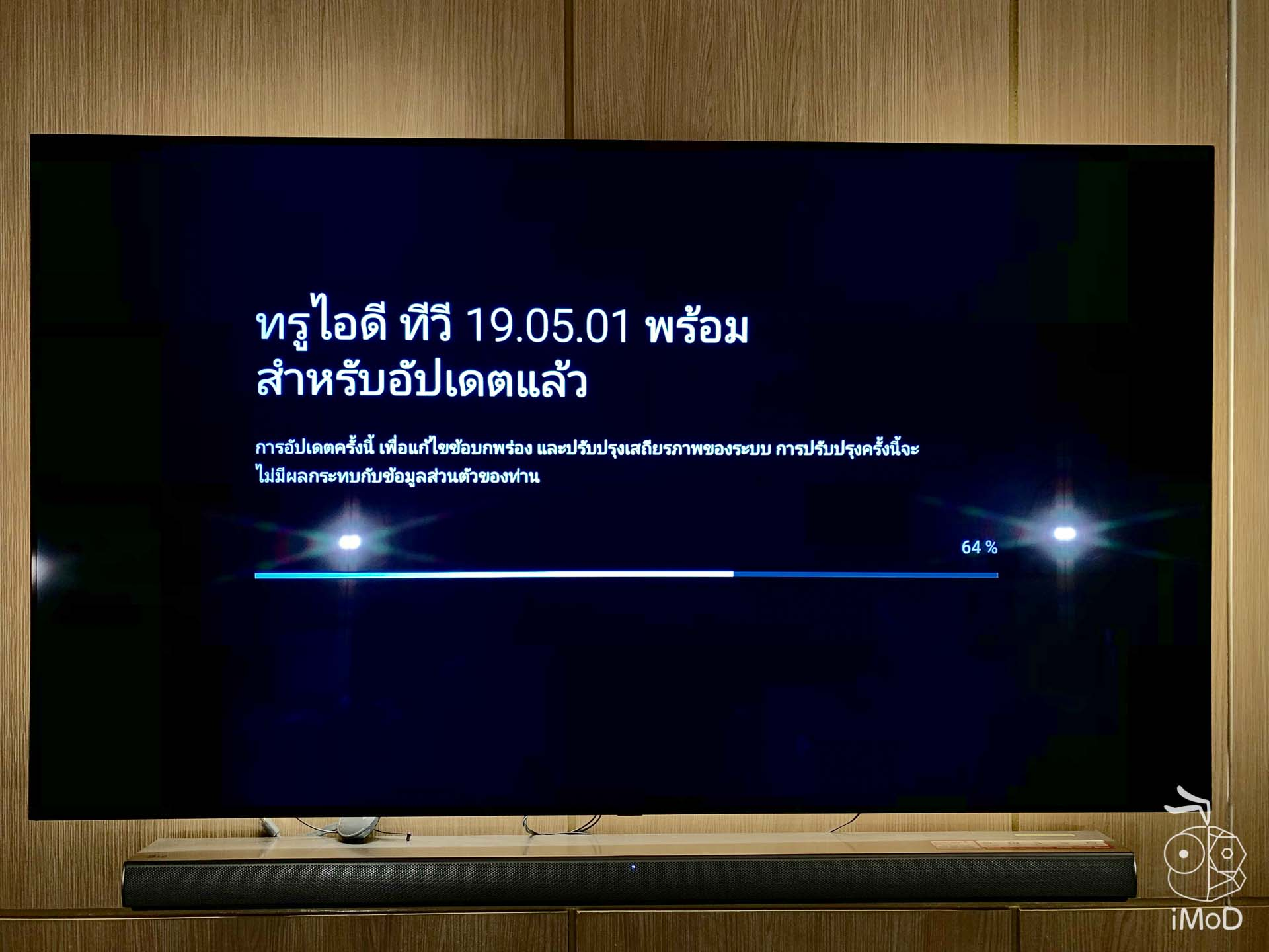 Trueid Tv กล่อง Android Tv รุ่น 2 Review 7166