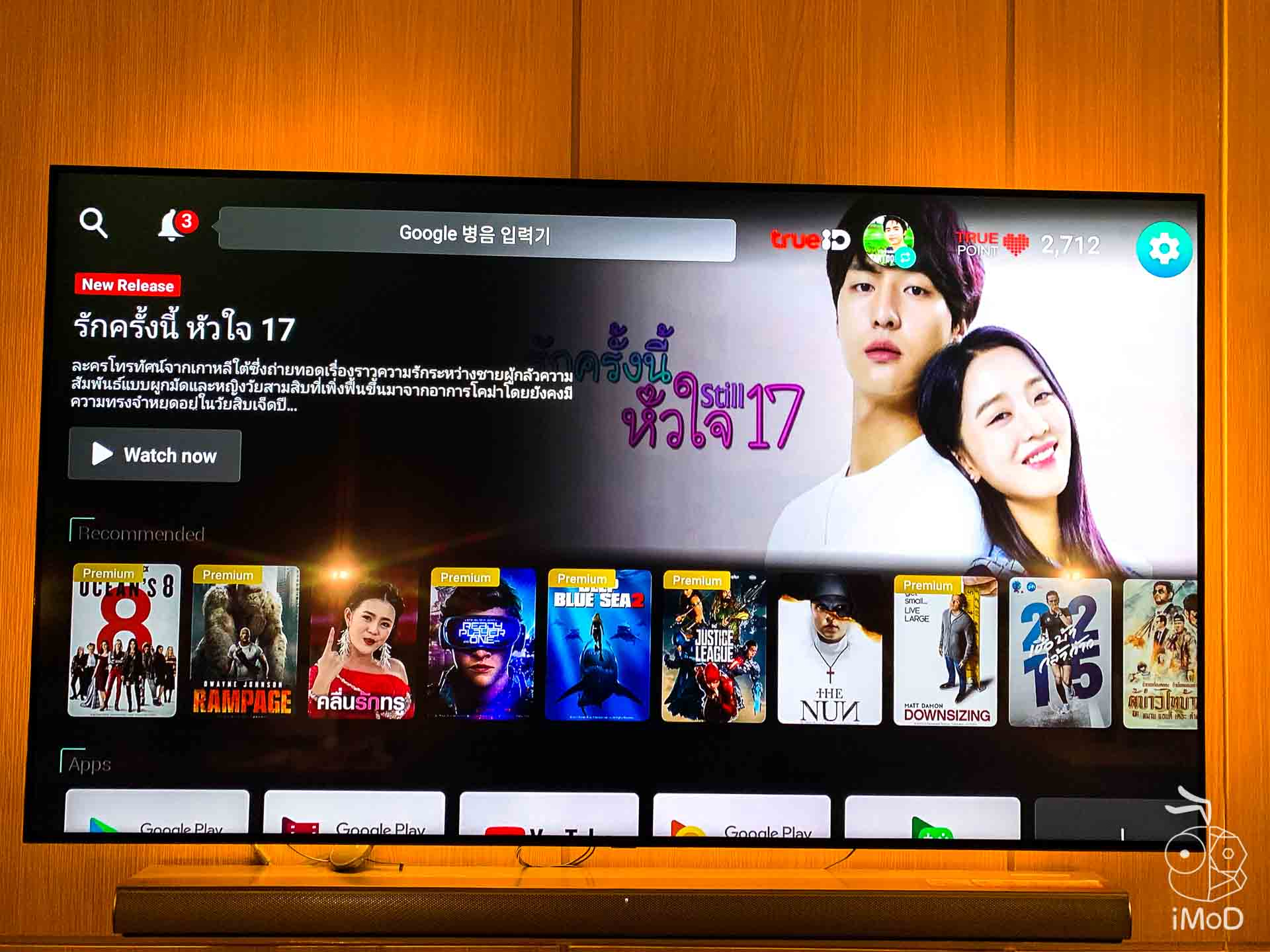 Trueid Tv กล่อง Android Tv รุ่น 2 Review 7183