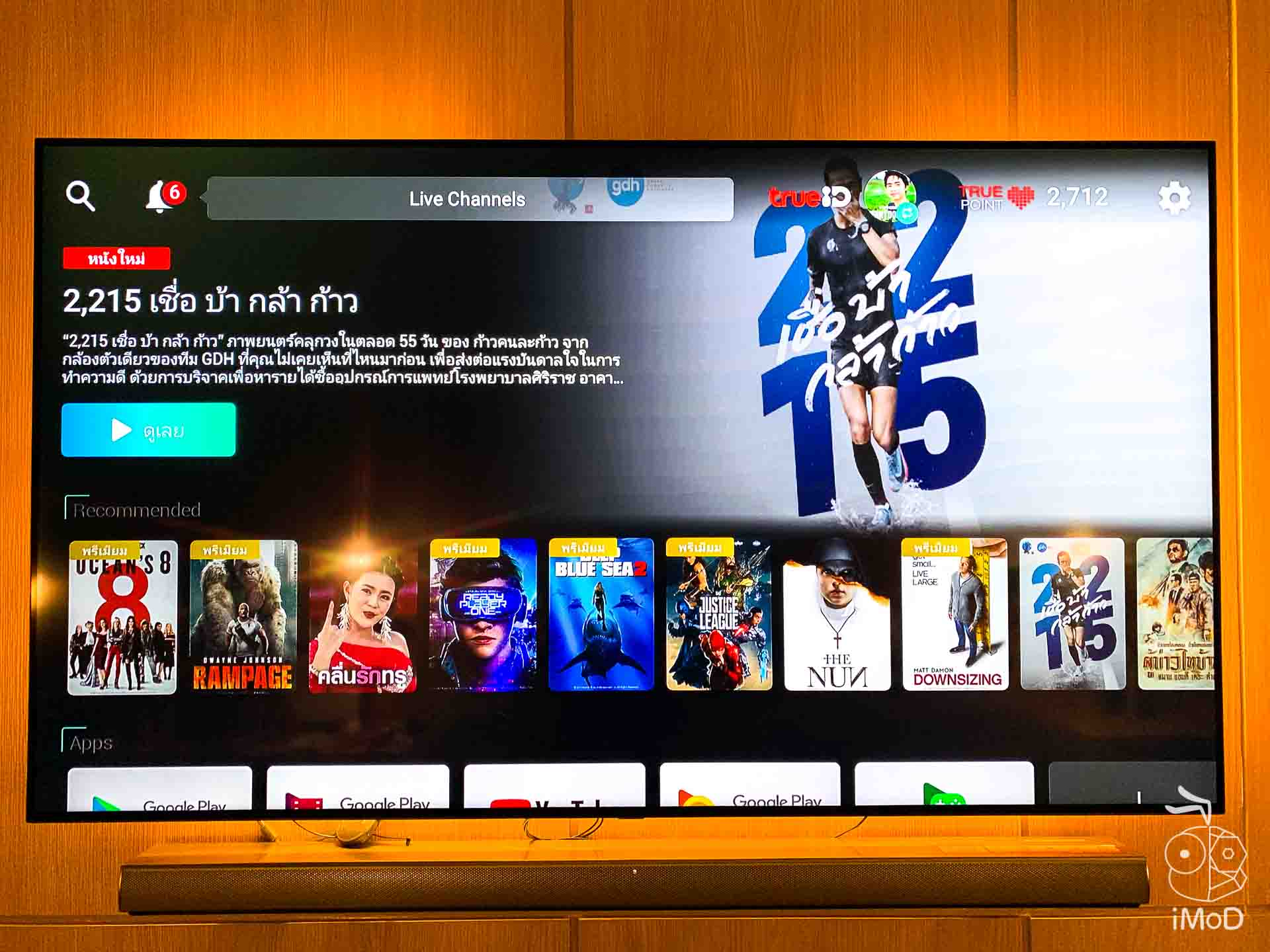 Trueid Tv กล่อง Android Tv รุ่น 2 Review 7188
