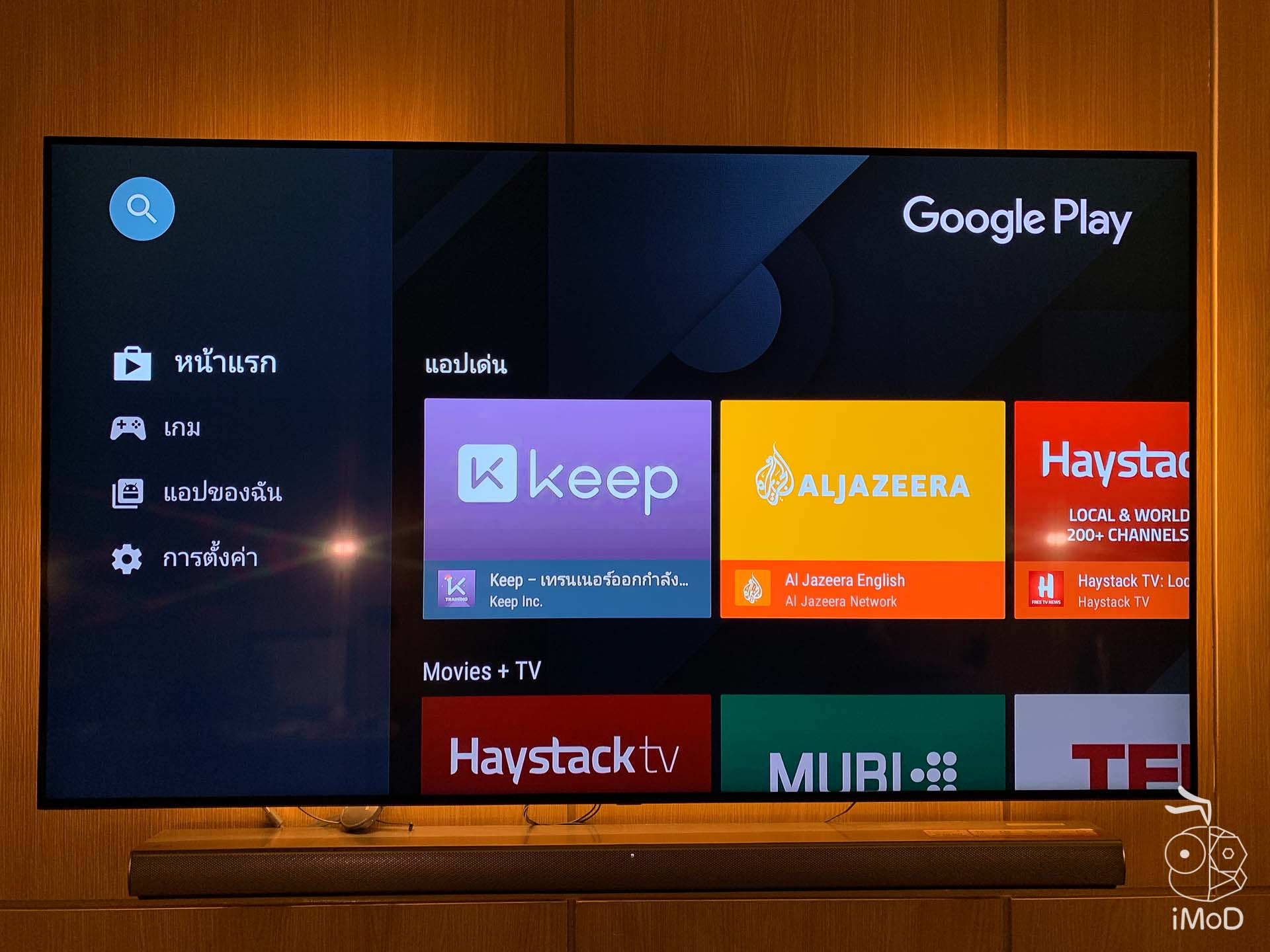Trueid Tv กล่อง Android Tv รุ่น 2 Review 7190