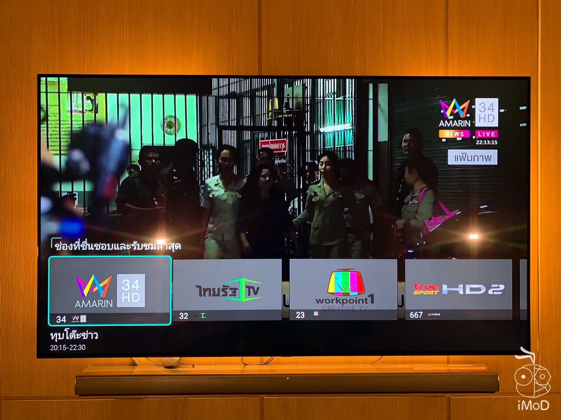 Trueid Tv กล่อง Android Tv รุ่น 2 Review 7195