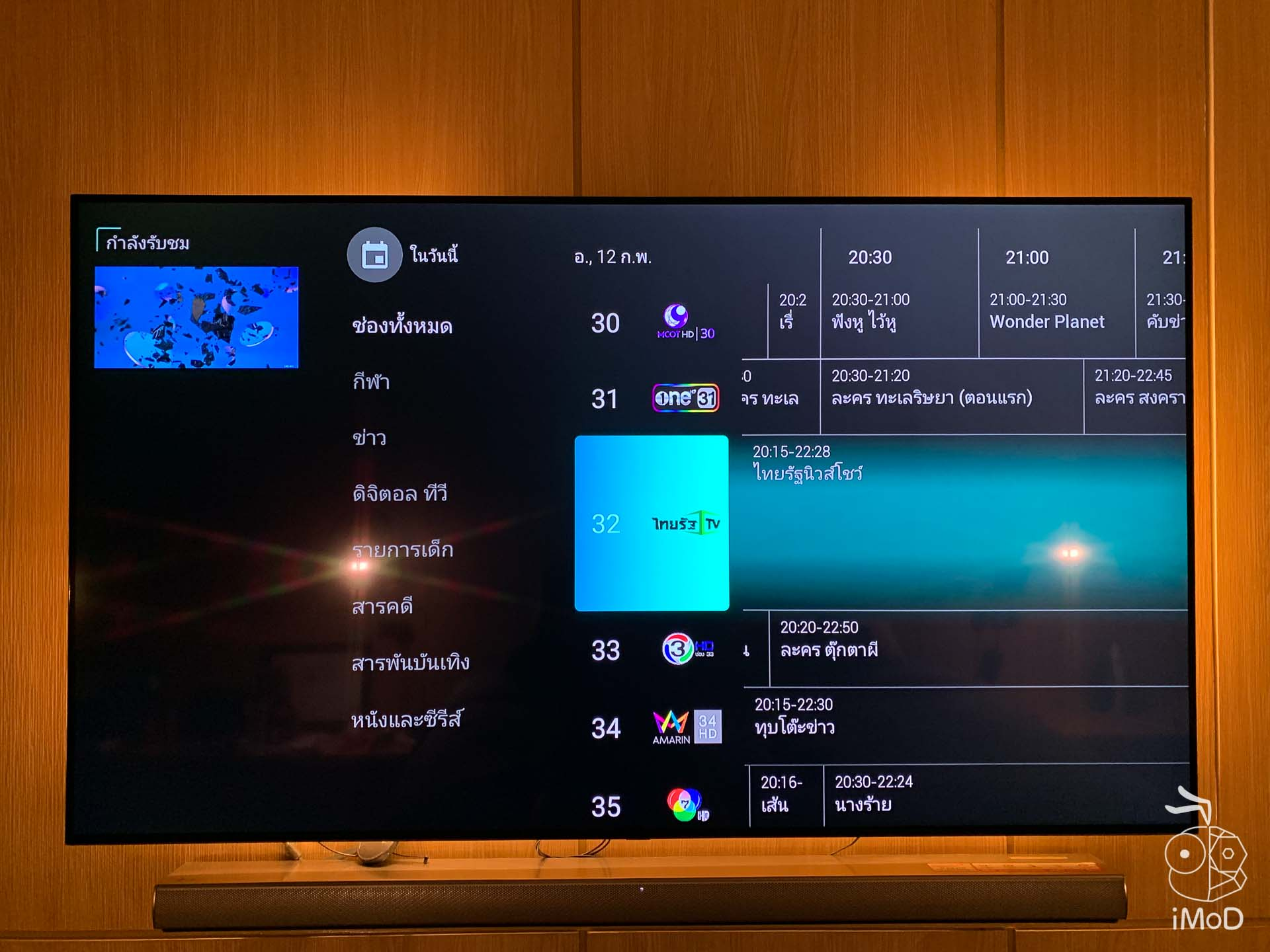 Trueid Tv กล่อง Android Tv รุ่น 2 Review 7198