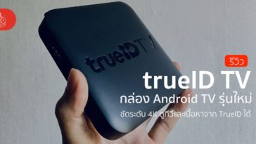 Trueid Tv Review Cover
