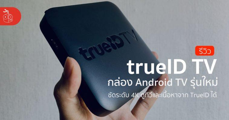 Trueid Tv Review Cover