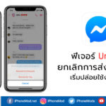 Unsend Messenger Facebook Available