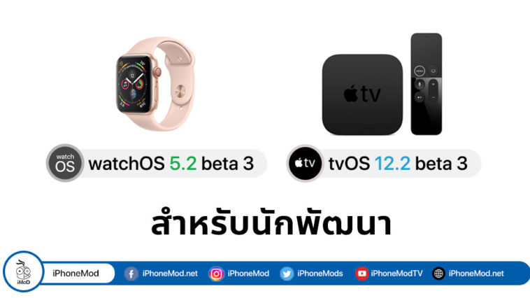 Watch Os 5 2 Beta 3 And Tvos 12 2 Beta 3 Seed Cover
