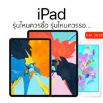 Which Ipad Model That Should Buy Cover2