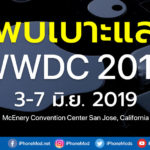 Wwdc 2019 Dates June 3 7 San Jose Report