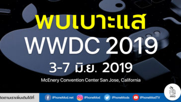 Wwdc 2019 Dates June 3 7 San Jose Report